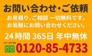 ファミリーホール高津、お問い合わせご依頼は0120-85-4733まで