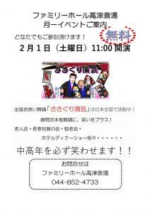 info_sasaguri_engeiのサムネイル
