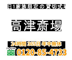 【公式】ファミリーホール高津斎場