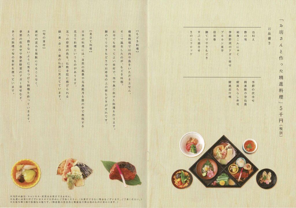 精進料理-4のサムネイル