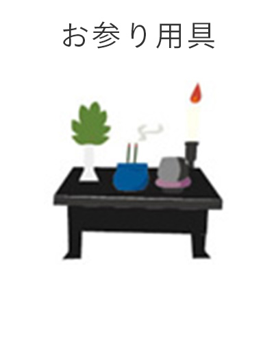ファミリーホール高津、1日家族葬プラン・お参り用具