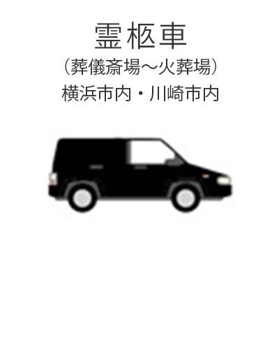 ファミリーホール高津、1日家族葬プラン・霊柩車