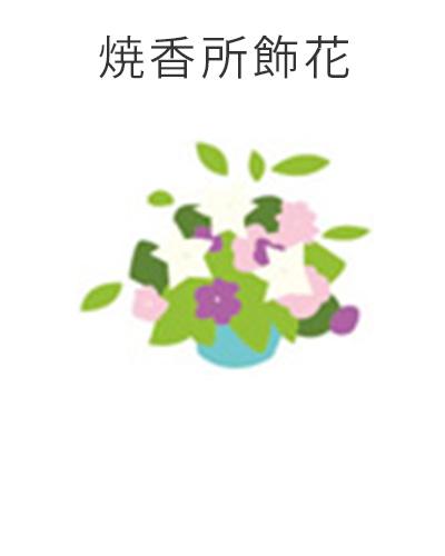 ファミリーホール高津、一般葬プラン・焼香所飾花