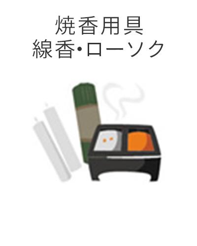 ファミリーホール高津、1日家族葬プラン・焼香用具線香ローソク
