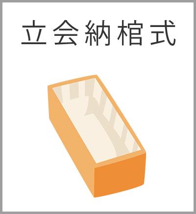 ファミリーホール高津、スタンダード火葬式プラン・立会納棺式