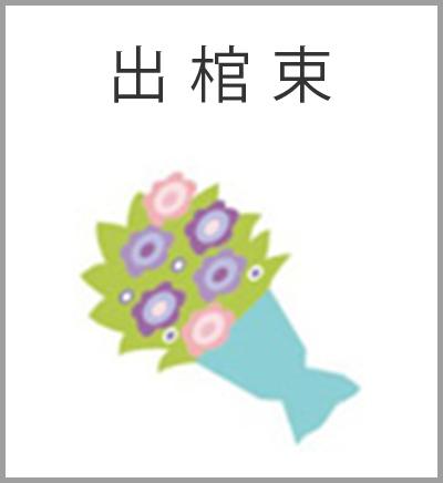 ファミリーホール高津、花いっぱい火葬プラン・出棺束