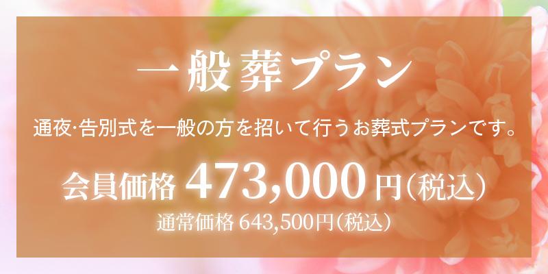 ファミリーホール高津、一般葬プラン473,000円