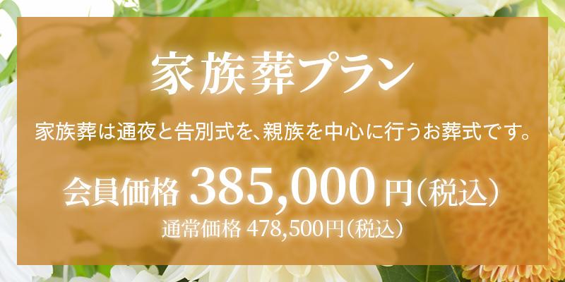 ファミリーホール高津、家族葬プラン385,000円